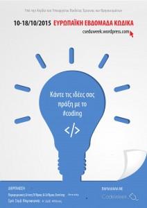 euro_code_week10_2015_Poster_a_dde_ath