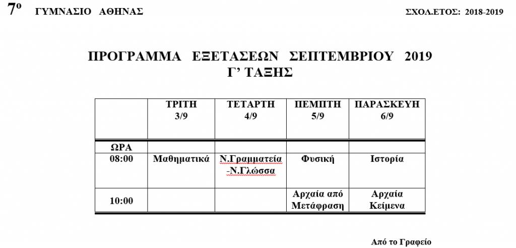 PRO-SEPT2019